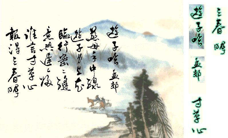 游子吟(慈母手中线)